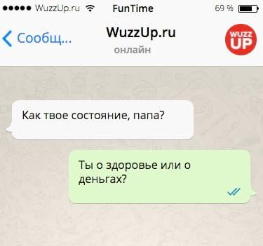15 убойных СМС, которые заставят вас плакать от смеха!