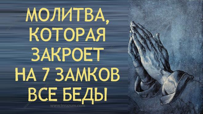 Молитва, которая закроет на 7 замков все беды. Видео