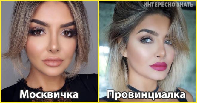 Как отличить городскую от провинциалки по макияжу